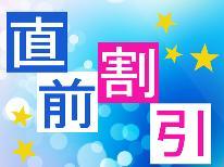 【直前割限定☆】12/6~12日限定!500円OFF!! お得で満足 荒磯料理満足プラン♪[1泊2食付き]