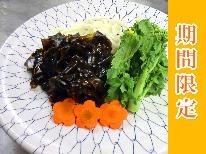 2月限定☆鴨川名産はばしゃぶを食べれるのは今だけ!!