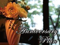 ◆記念日◆~特別な日のお泊りに思い出づくりを~≪特典付≫