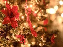 【嬉しいクリスマスプラン】★12/1~25限定シャンパン&ケーキつきクリスマスディナー~heureux~★