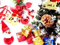 【12月限定プラン★特典☆彡ワインプレゼント】大切な人と過ごすクリスマス♪カップル・ファミリー・女子会歓迎