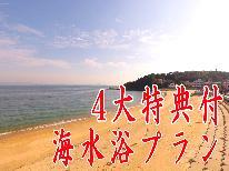 【海水浴★4大特典付】篠島サンサンビーチまで徒歩30秒!ビーチグッズ無料貸出し!