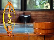 【年末年始プラン】アワビ&伊勢海老&あしたか牛の陶板焼き!伊豆の味覚たっぷりと♪温泉を堪能♪