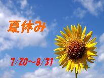 【7/20~8/31】伊豆の三大味覚!あしたか牛×伊勢海老×アワビ!いっぺんに丸ごと堪能♪夏休み特典付!
