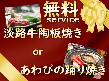 【Bコース】今だけ♪『淡路牛陶板焼き』 or 『あわびの踊り焼き』サービス!![グレードアップ・2食付]