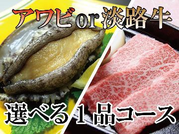 淡路の恵みを味わう♪【活造り&宝楽焼Aコース×アワビor淡路牛をチョイス!!】