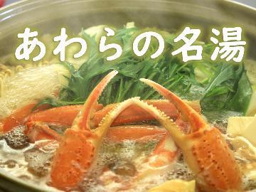 【冬の味覚カニ×あわらの名湯】リーズナブルなカニスキプラン☆今冬の締めに是非・・・