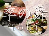【ズラ得】GW休みをずらしてお得!!季の舞ーTOKIープランが通常の1500円割引♪