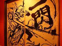 ●○真田丸放映記念○●真田幸村ゆかりの地【真田の間】プラン