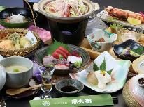 【スタンダード】旬の和食膳と源泉かけ流しの美肌の湯【1泊2食】
