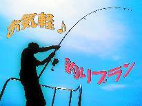 手ぶらで漁師体験♪お気軽釣りプラン-楽飯コース-