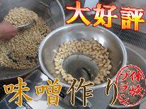 幻の『曙大豆』で造る究極の味噌造り!《送迎付♪》プラン【1泊2食付】