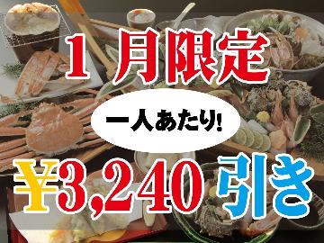 ≪1月限定お年玉企画≫最大16,200円お得♪【カニフル×地魚舟盛り】♪琴海フルコースプラン【広間食】