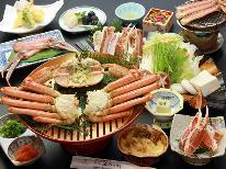 <11/1~4/2> A 特大カニフルコース[1泊2食付] 3/4(土)~食べ納め価格♪