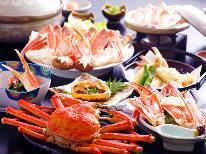 ≪かに3杯使用で大満足≫冬の味覚を存分にご堪能 蟹フルコース♪