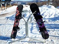 志賀高原スキー場 全山共通 リフト1日券付♪スキー&ボード満喫 プラン