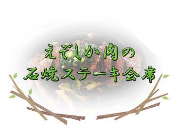 ≪高島周辺では八王子荘だけ!?≫。*■エゾシカ肉の石焼ステーキ会席【D】■*。ヘルシーだけど大満足♪