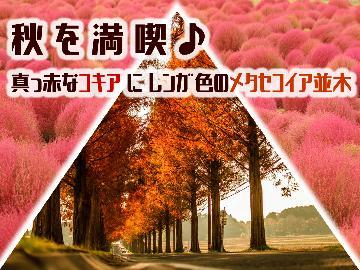 ◆紅葉満喫◆創作会席【A】で秋を堪能♪メタセコイア並木まで5分♪貸切風呂サービス★(1泊2食付)