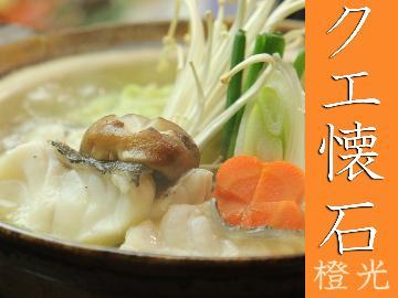 【橙光】[期間限定]八光クエ懐石&伊勢海老と金目鯛も食べられる贅沢プラン