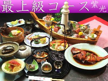 【紫光】-八光海鮮◆最上級コース- [1泊2食]