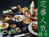 【緑光】-八光海鮮◆スタンダード- [1泊2食]