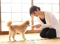 ◆ペットと一緒に過ごす◆小型犬歓迎!楽しい思い出作りの応援サポート♪