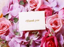≪20周年記念★特別謝恩企画≫お客様に感謝を込めて-選べる特典付-