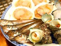 【釣りたて直送!】おまかせ豪華いろり海鮮プラン[1泊2食付]