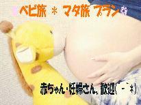 赤ちゃん・妊婦さん歓迎!マタニティープラン**若狭海の恵 低価格舟盛りコース☆