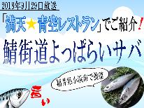 【満天★青空レストランでご紹介!!】福井県の『よっぱらいサバ』をご賞味あれっ♪〔1泊2食付〕