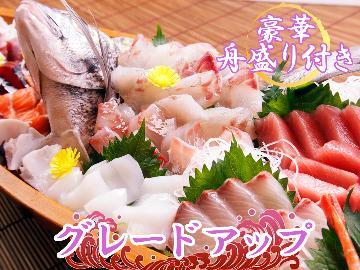 ≪グレードアップ≫はまゆうの豪快海鮮お造り♪贅沢海の幸プラン☆2食付