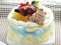 Happy Anniversaryプラン♪ ケーキの特典付き 贅沢☆貸切温泉付き