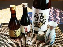 【地酒1本プレゼント】9種類から選べる!貴方はどんな風味がお好きですか?[1泊2食]