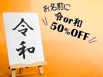 ★新元号『令和』記念!お名前に「令」or「和」が入っている方、スタンダードプランがなんと半額に!!
