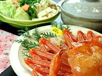【春☆得 貸切風呂OK】春も旬♪日本海の味覚旅『タグ付き★香住がにコース』
