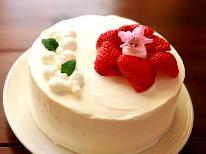 【ケーキ&家族写真付】思い出をカタチに☆1泊2食付き(4日前まで)※写真撮影+ケーキ料金別途必要