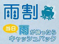 【季節限定★雨割】チェックイン時に雨が降っていたら500円OFF♪1泊2食付き