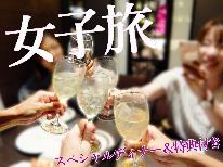 【オトナ女子旅】スペシャルディナー&スパークリングワインで乾杯♪2大特典付き☆1泊2食付き