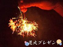 【夏休み特別プラン】花火プレゼント&お子様にはさらに特典付き♪♪夏の旬が満載☆夏会席