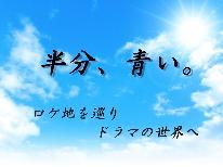 岐阜が舞台!!ドラマの世界を体験☆朝ドラ「半分、青い」のロケ地へ行こう!
