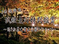 ≪3日間限定☆逆さ紅葉特別鑑賞≫秋先取り♪水面に移る情景を満喫!!曽木公園のライトアッププラン