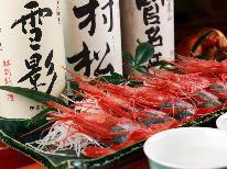 【冬限定】これぞ新潟!プライドフィッシュ★☆赤い宝石「南蛮海老」と地酒の饗宴♪♪