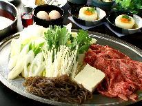 【黒毛和牛すき焼き】和牛を食べるならやっぱりコレ☆【1泊2食】
