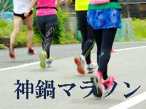 【神鍋高原マラソン全国大会2018】◆6/17開催◆限定プラン♪♪≪1泊2食付き≫