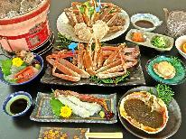 冬の風物詩☆彡高級松葉かに『津居山蟹コース』を堪能旅♪【一泊二食】