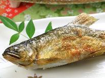 【スタンダード】ひらのや好評プラン♪あっつあつ鮎の塩焼きと会津伝統の郷土料理を召し上がれ♪