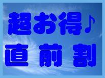 【8月限定】☆ラッキー7☆平日限定【1泊2食付】7700円♪真夏のスペシャルプラン☆