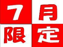 【7月限定】☆ラッキー7☆平日限定【1泊2食付】7700円♪真夏のスペシャルプラン☆