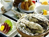 HP限定価格☆【冬季限定】ぷりっぷりの牡蠣と海鮮料理のお得味わいプラン[1泊2食付]