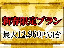 【12/29~1/3★会場食】年末年始をもっとお得に!最大¥12,960引◆鳳来牛の陶板焼を堪能♪